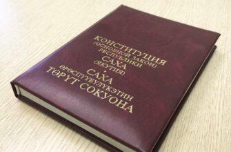В Якутии начнутся публичные слушания проекта закона об изменениях в Конституцию республики