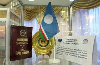 На сайте парламента Якутии идет общественное обсуждение проекта конституционного закона