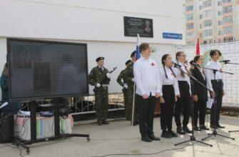 В Якутске открыли мемориальную доску Герою Советского Союза Егору Шавкунову