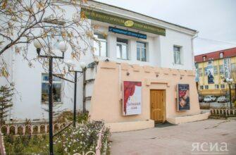 Театр юного зрителя Якутии летом закроют на ремонт