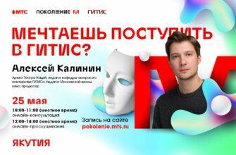 МТС и ГИТИС проведут онлайн-прослушивания для юных жителей Якутии