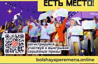 Якутские школьники и студенты могут принять участие во Всероссийском конкурсе «Большая перемена»