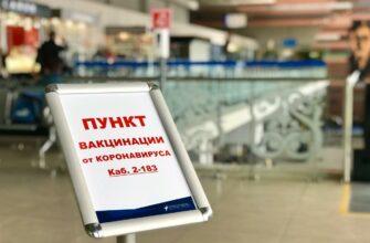 """В аэропорту """"Якутск"""" открыли пункт вакцинации от коронавируса"""