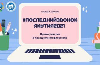 В Якутии пройдет праздничный флешмоб #ПоследнийЗвонокЯкутия2021