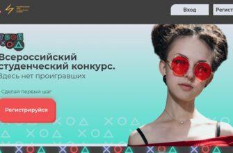 Якутские студенты могут выиграть 2,5 млн рублей во Всероссийском конкурсе «Твой Ход»