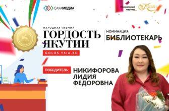 Гордость Якутии. Победителем в номинации «Библиотекарь» стала Лидия Никифорова