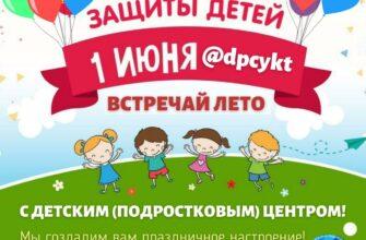 Подростковый центр Якутска приглашает на праздник детства