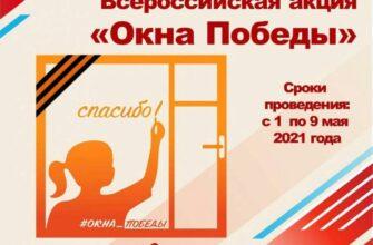 Якутян приглашают стать участником Всероссийской акции «Окна Победы»
