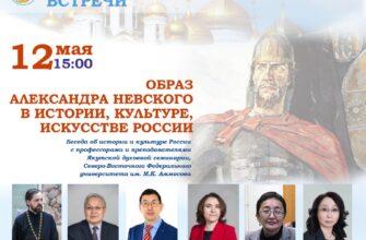 В Национальной библиотеке Якутии состоится онлайн-беседа об образе Александра Невского