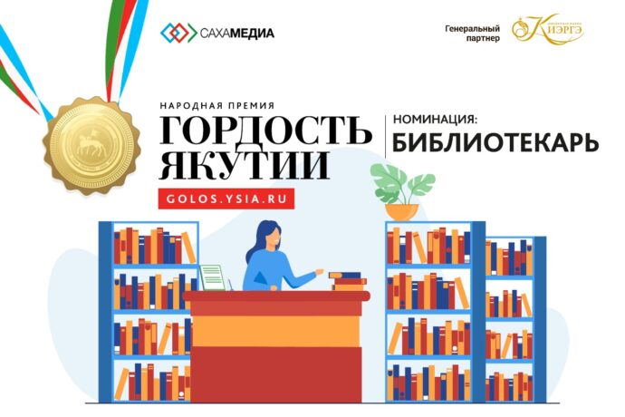 Начинается сбор заявок в номинации «Библиотекарь» всенародной премии «Гордость Якутии»
