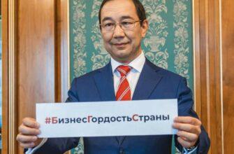 Глава Якутии: Быть предпринимателем – это огромный труд