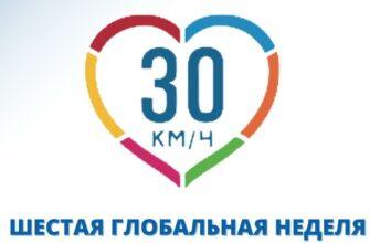 В Якутии проведут Глобальную неделю «Снижаем скорость – сохраняем жизнь»