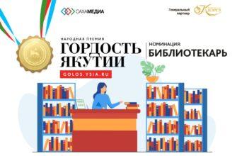 Гордость Якутии. Продолжается прием заявок в номинации «Библиотекарь»