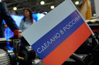 Михаил Мишустин: Программа импортозамещения в России реализуется успешно