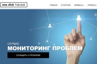Анатолий Семенов предложил интегрировать «Оne Click Yakutia» и «Оne Click Yakutsk» в единый портал
