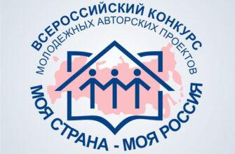 Якутян приглашают принять участие в конкурсе «Моя страна – моя Россия»