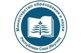 Минобрнауки Якутии приняло меры по усилению антитеррористической защиты