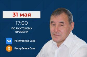 Заместитель министра финансов Якутии Гаврил Алексеев проведет прямой эфир в соцсетях