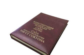 В Якутии продолжается обсуждение поправок в Конституцию республики