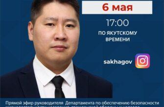 Иван Сивцев расскажет о прогнозах прохождения паводка на реках Якутии