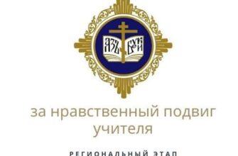 Итоги регионального этапа конкурса «За нравственный подвиг учителя» подвели в Якутии
