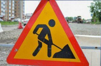 О временном ограничении движения транспортных средств по улице Строда