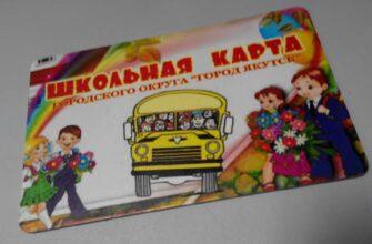 В Якутске приостановили действие школьных транспортных карт