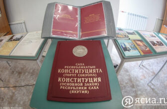 В Якутии будет создан Конституционный Совет
