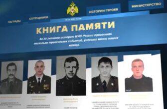 МЧС России запустило проект «Книга памяти» об огнеборцах, погибших при исполнении долга