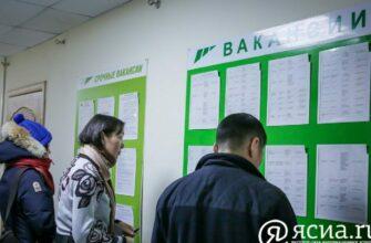 В Якутии в 2021 году планируют переобучить и трудоустроить более 700 безработных