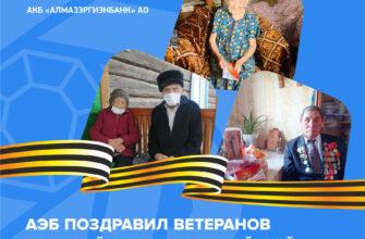 АЭБ поздравил ветеранов Великой Отечественной войны с Днем Победы