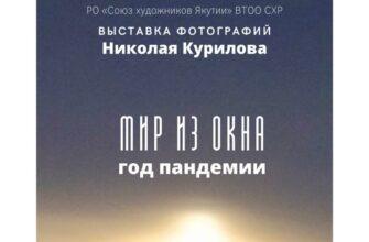 Мир из окна в год пандемии. Фотовыставка якутского художника Николая Курилова
