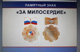 Около 1000 социальных работников Якутии будут награждены российским Знаком отличия «За милосердие»