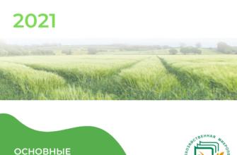 В этом году впервые в России пройдет сельскохозяйственная микроперепись