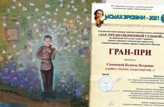 В Хангаласском улусе Якутии подвели итоги конкурса «Дар, предназначенный судьбой»