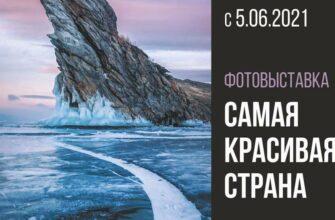Фотовыставка «Самая красивая страна» откроется в Якутске