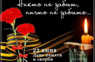 В Якутии состоятся онлайн акции, посвященные Дню памяти и скорби
