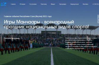Официальный сайт Игр Манчаары презентовали в Якутске