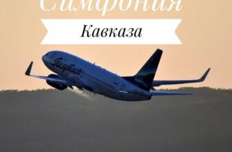 Симфония Кавказа, или Добро пожаловать в Кабардино-Балкарию