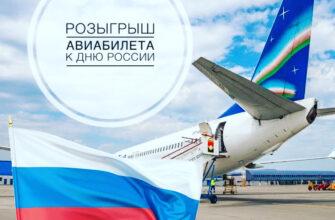 """Авиакомпания """"Якутия"""" подарит бесплатный билет в Москву за поздравление с Днем России"""
