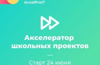 Первый акселератор школьных проектов запущен в Якутии