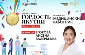 Гордость Якутии. Победителем в номинации «Медицинский работник» стала Айсена Егорова