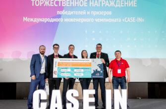 Команда ЯТЭК представила компанию в финале международного инженерного чемпионата Case-IN