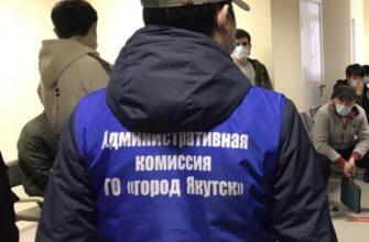 Оперштаб  Якутска проверил развлекательные заведения столицы