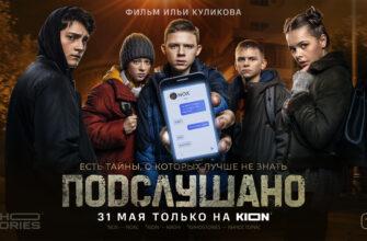 В онлайн-кинотеатре KION доступно первое киносторис «Подслушано» Ильи Куликова
