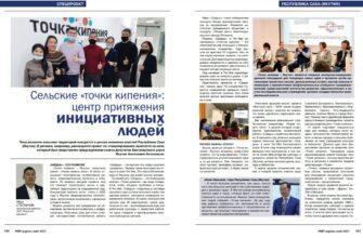 В журнале «Российская муниципальная практика» вышла статья о сельском проекте Якутии