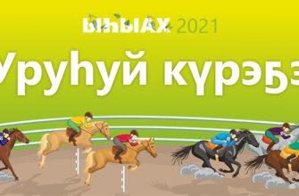 Библиотечная сеть Якутска проведет онлайн-скачки к Ысыаху Туймаады