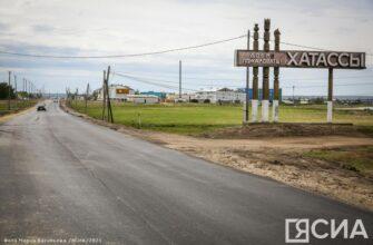 """Почти 5 километров дороги """"Хатассы"""" заасфальтировано в Якутии в рамках дорожного нацпроекта"""