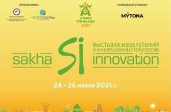 Выставка «SakhaInnovation 2021» пройдет в онлайн формате