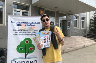 В Якутске к благотворительной акции «Дерево добра» присоединился известный блогер Эрхаан